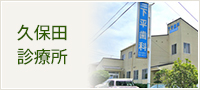 久保田診療所